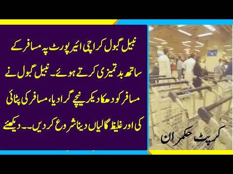 Nabil Gabool Attack on Passenger at Karachi Airport, today breaking News video viral