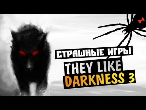 СТРАШНЫЕ ИГРЫ - They Like Darkness 3