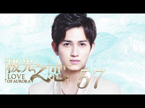 陸劇-極光之戀-EP 57