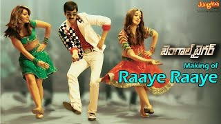 Making of Raaye Raaye Song | Bengal Tiger | Raviteja | Tamanna | Raashi Khanna