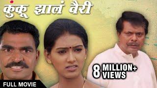 Kunku Zala Vairi | Full Marathi Movie | Pallavi Subhash, Sayaji Shinde | Family Drama Action