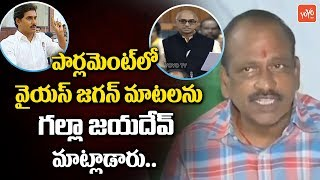 YSRCP Leaders Comments on MP Galla Jayadev Speech in Parliament | YS Jagan | Guntur |YOYO TV Channel