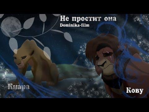 Киара и Кову:не простит ОНА!
