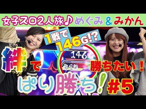 #5 バジリスク~甲賀忍法帖~絆