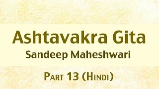 13 of 26 - Ashtavakra Gita by Sandeep Maheshwari I Hindi