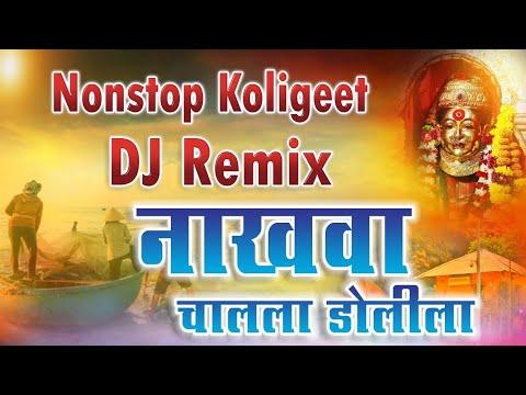 Nonstop Koligeet Dj Remix 2015 - Nakhva Challa Dolila. video