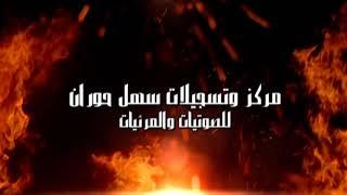 الفنان احمد القسيم حفلات مجوز2017 حفلة يوسف الشوابكه 2