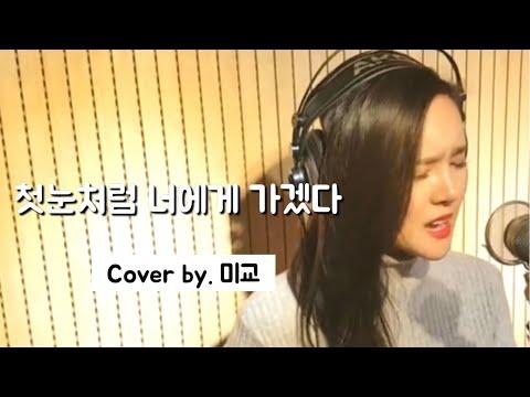 미교 - 첫눈처럼 너에게 가겠다/에일리 (드라마'도깨비'OST)  커버영상