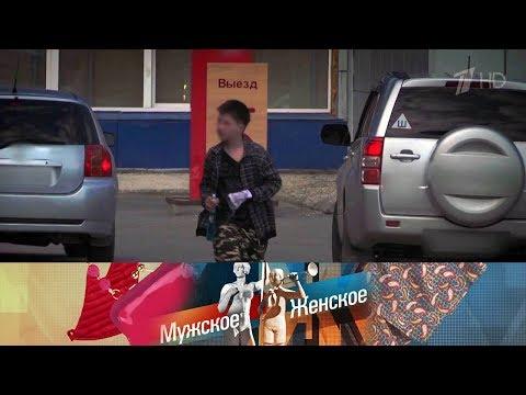 Мужское / Женское - Ночной хулиган. Выпуск от 23.08.2018