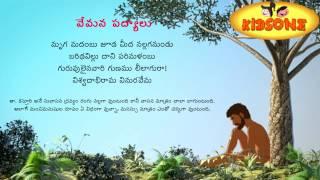 Vemana Padyalu    Mruga Madhambu    Padyam In Telugu