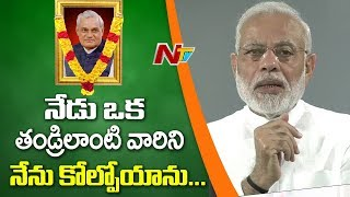 Atal Bihari Vajpayee ia a Father-Figure, Mentor, Messiah, Role Model and True Statesman : PM Modi |NTV