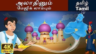 Aladdin and The Magic Lamp in Tamil - Fairy Tales in Tamil - Tamil Stories -4K UHD-Tamil Fairy Tales