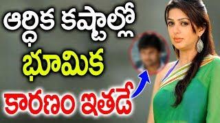 ఆర్ధిక కష్టాల్లో భూమిక కారణం ఇతడే || Is Actress Bhumika in Financial Crisis?