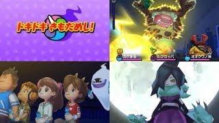 3DS 妖怪ウォッチ #16 第9章「ドキドキきもだめし!」攻略