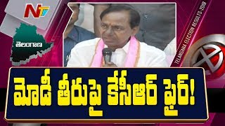 KCR Slams Narendra Modi over Telangana Muslim Quota Bill | NTV