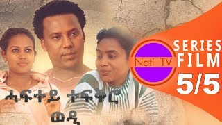 Nati TV - Haftey Tefqro Wedi {ሓፍተይ ተፍቅሮ ወዲ} - New Eritrean Series Movie 2019 - EP 5