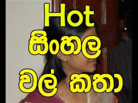 Sinhala Wal Katha video