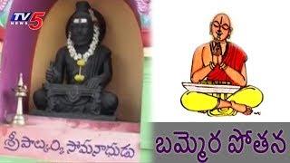 Special Focus On Palkuriki Somanatha And Bammera Pothana | Prapancha Telugu Mahasabhalu