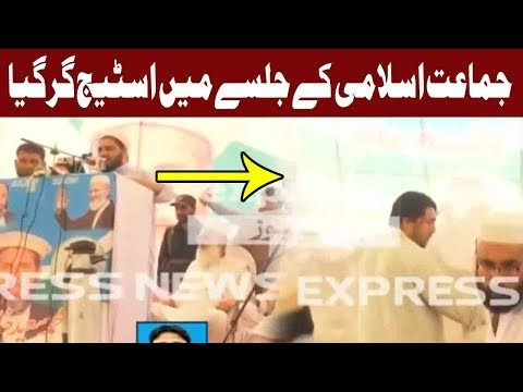 Breaking News: Stage Collapses During JI Election Campaign | 18 July 2018 | Express News