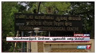நீலகிரி, கோவை, திண்டுக்கல், தேனி மாவட்டங்களில் கனமழைக்கு வாய்ப்பு : வானிலை ஆய்வு மையம்