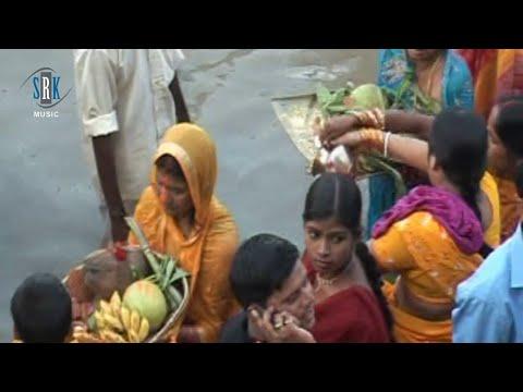 Chhath Song | Ganga Ke Ghat | Chhath Geet video