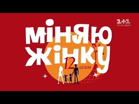 Київ – Ріл (Велика Британія). Міняю жінку – 1 випуск, 12 сезон