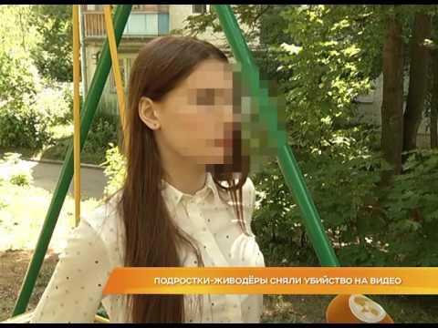 Подростки-живодёры сняли убийство на видео