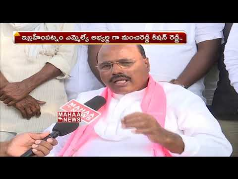 Ibrahimpatnam TRS Candidate Manchireddy Kishan Reddy  Face To Face | TRS Schemes | KCR | Mahaa News