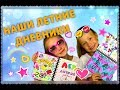 My Summer Diary Мои летнии дневник ЗАДАНИЯ ДЛЯ ДНЕВНИКА mp3