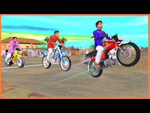 बाइक दौड़ मोटरसाइकिल Motorbike Race हिंदी कहानियां Hindi Kahaniya Bedtime Moral Stories Fairy Tales