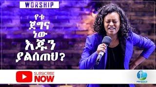 Amazing Worship, PRESENCE TV CHANNEL, 2018