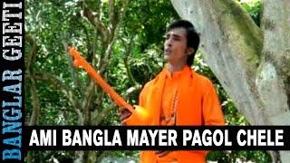 Bengali Happy Song 2016 | Ami Bangla Mayer Pagol Chele | Bangla Folk | Nupur Music | VIDEO SONG