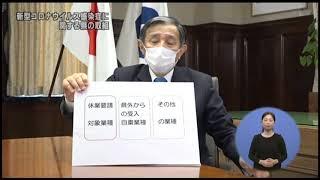 新型コロナウイルス感染症に関する県の取り組み