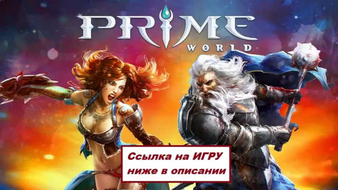 Prime World (2 12) - Скачать через торрент игру