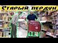 Старый пердун шептун Пранк mp3