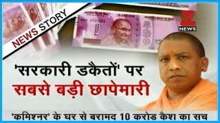 Download video UP CM Yogi Adityanath strikes corrupt govt officers; police recovers crores in raids