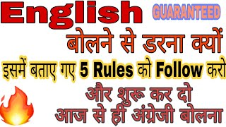 How to speak english|| How to remove hesitation|| English for beginners|| Powerful motivation||