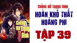 CHƯƠNG 39 - CUỒNG NỮ TRỌNG SINH - HOÀN KHỐ THẤT HOÀNG PHI