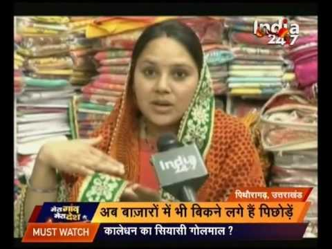 Mera Pradesh Live | Part 6