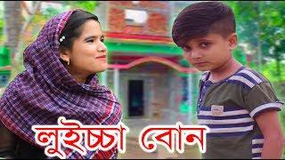 লুইচ্চা বোন । New Bangla Funny Video 2018। Luicca Bon । New Comedy Video । Koutok Video । FK Music