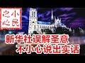 圣母院大火和中共的出丑:新华社误解圣意 不小心说出实话2019.04.17 No.374