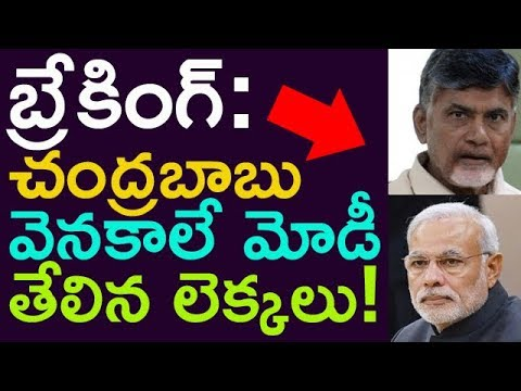 Breaking ! Modi Is Back Of Chandrababu Here The Statatics !! | Taja30