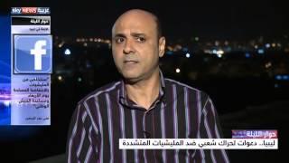 ليبيا.. دعوات لحراك شعبي ضد المليشيات المتشددة