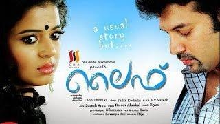 Salalah Mobiles - LIFE Full Movie 2014 [HD] | Malayalam Full Movies 2014 | Malayalam Movies 2014