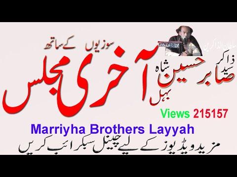 Zindgi Ki Akhri Majalis Zakir Baba Syed Sabir Hussain Shah Behal.jalsa Marria Brothers0332-9145914 video