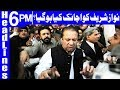 Imran Khan & Zardari two sides of same coin - Headlines 6 PM - 18 March 2018 - Dunya News