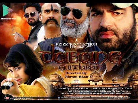 Dabang - Gundaraaj Official Teaser | Upcoming Hindi Film | A Film By Rizvan Khan | In Cinemas 2018