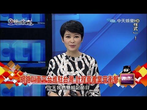 雙城記-20160813 網路叫車平台進駐台灣 計程車產業受衝擊