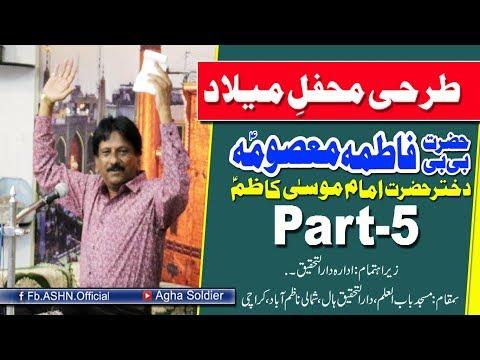 Mehfil Milad Bibi Masooma Qom (a.s) Part-5