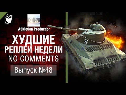 Худшие Реплеи Недели - No Comments №48 - от A3Motion [World of Tanks]